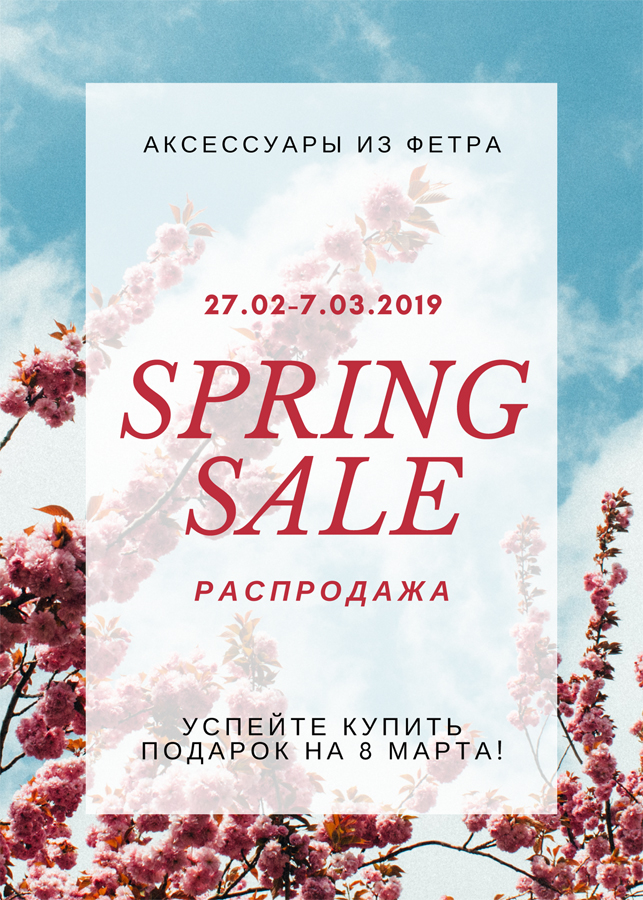 Распродажа 27.02-07.03.2019